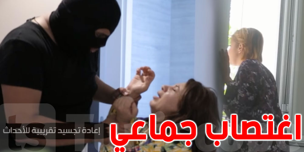بالفيديو..إغتصاب جماعي لإمرأة أمام زوجها وأطفالها، إعادة تجسيد الأحداث