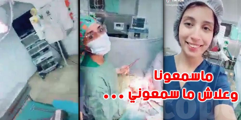 بالفيديو: أغنية ''الفوندو''...تيك توك داخل قاعة العمليات الجراحية