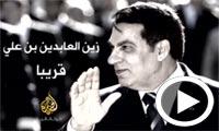 بالفيديو : 'زين العابدين بن علي' قريبا على الجزيرة الوثائقية