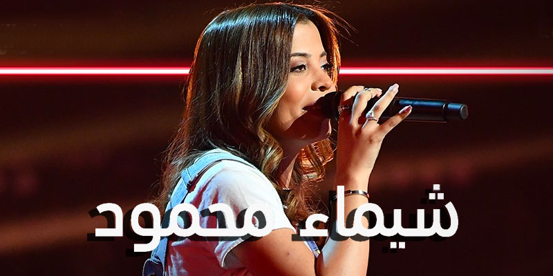 بالفيديو : شيماء محمود تمزج بين أغنية ويتني هيوستون و صليحة