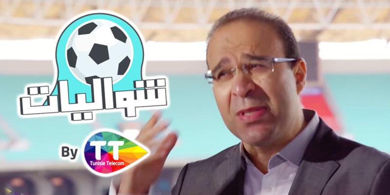 إتصالات تونس تطلق ''شواليات '' تقديم عصام الشوالي