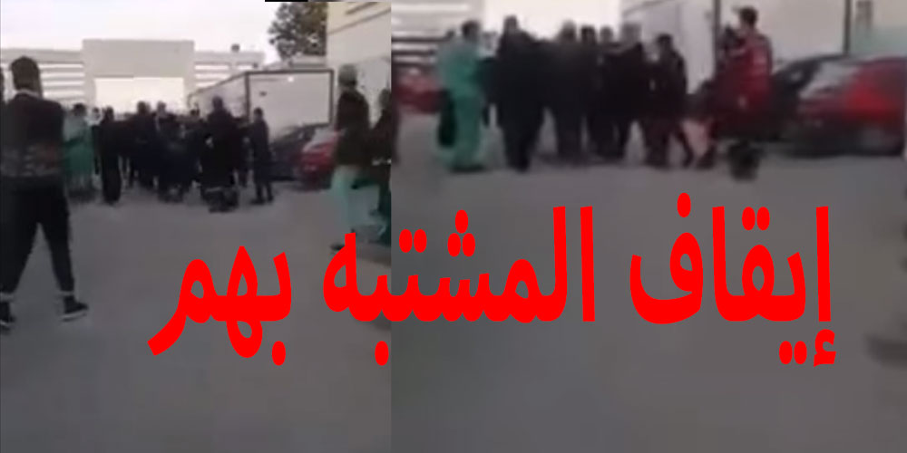 تعنيف أعوان الحماية المدينة التابعين للفرقة الجهوية بتونس من قبل حراس مستشفى شارل نيكول ..