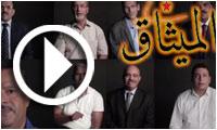 بالفيديو- الميثاق : عينك ميثاقك