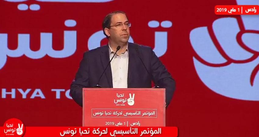 """بالفيديو..كلمة يوسف الشاهد في اختتام المؤتمر التأسيسي لحركة """"تحيا تونس"""""""