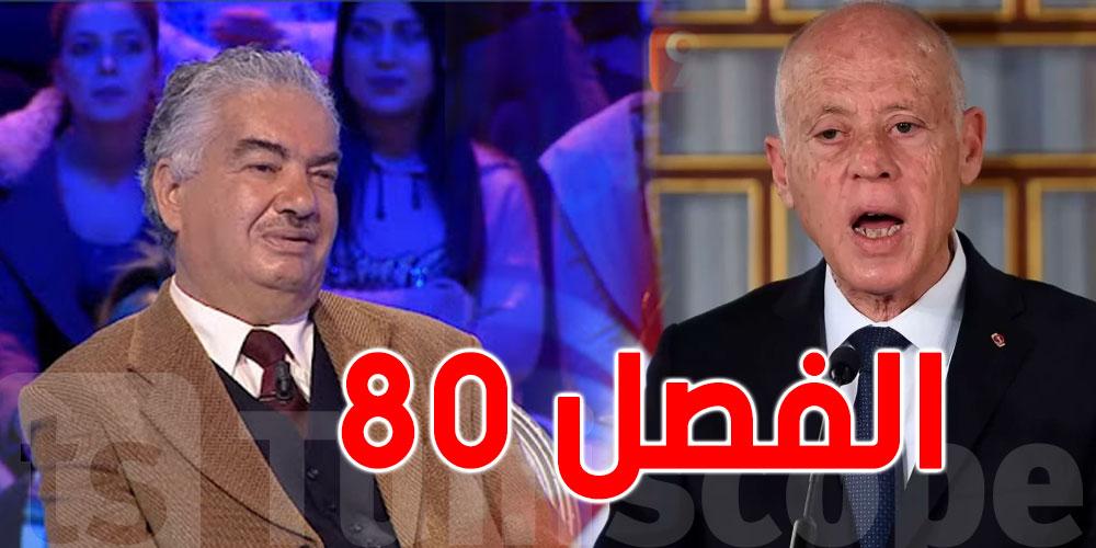 بالفيديو: رضا شهاب المكي يفسر الفصل 80 الذي لجأ إليه قيس سعيد
