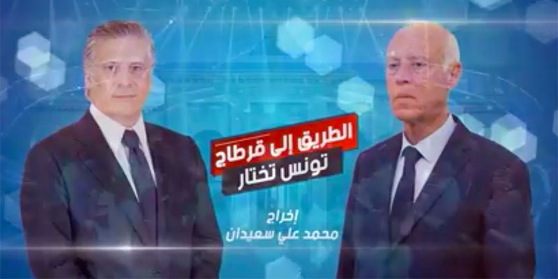 Suivez le Débat en direct entre Kais Said et Nabil Karoui