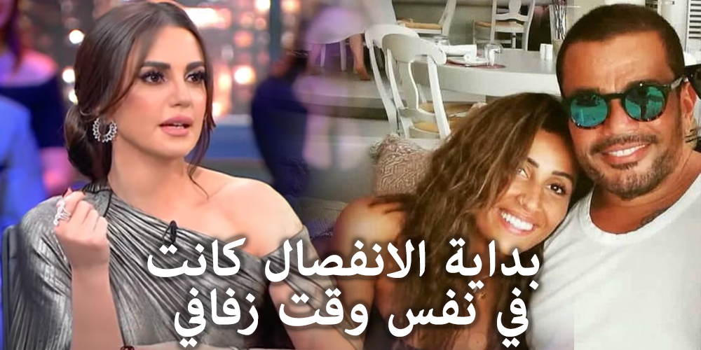 بالفيديو: درة تكشف حقيقة علاقتها بالخلاف بين عمرو دياب ودينا الشربيني