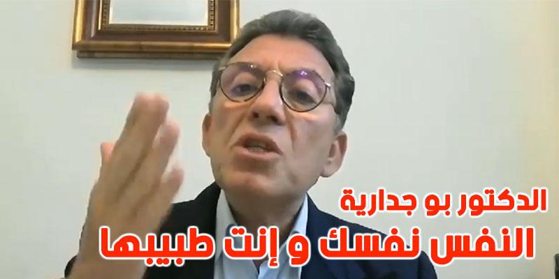 الدكتور رفيق بو جدارية ينصح: النفس نفسك و إنت طبيبها