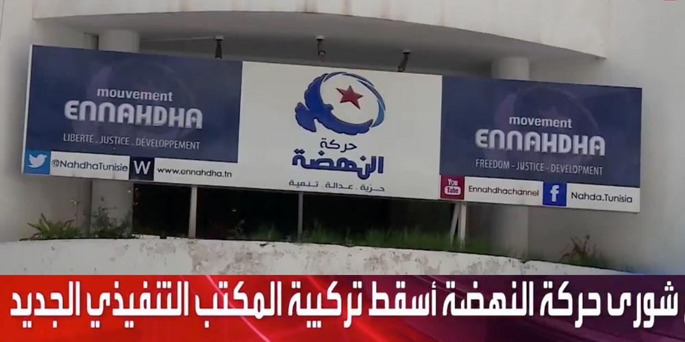 المنشقون عن النهضة يستعدون لتأسيس حزب بعيدا عن الإخوان