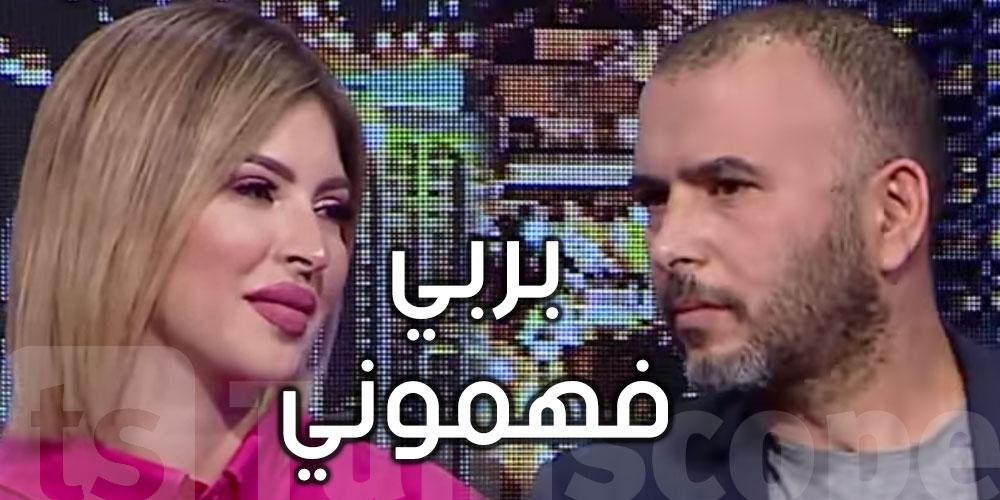 لطفي عبدلي : بربي فهموني شكون تفرج في حلقة مريم الدباغ