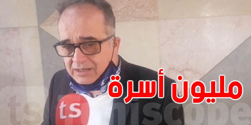 بالفيديو.. وزير الشؤون الاجتماعي يكشف عن مساعدات لمليون أسرة تونسية