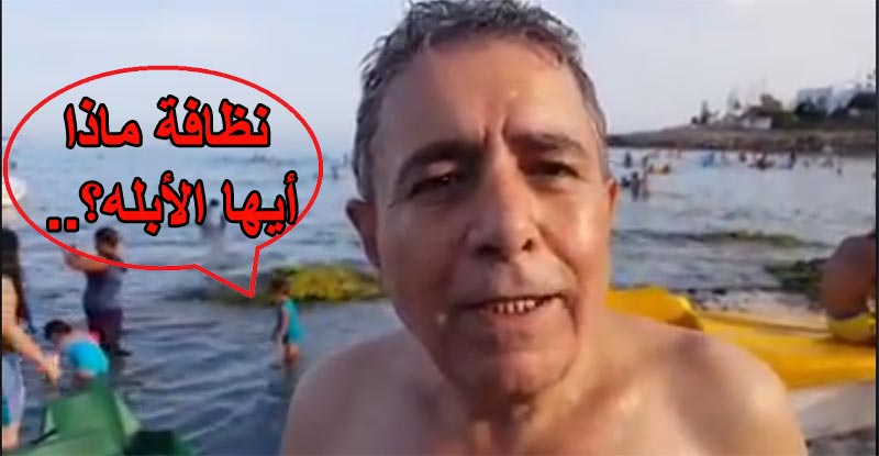 بالفيديو: ''لوّح الكوش في الشط'' و''رد بالك تلم وسخك وقت تروّح'' ..هكا العقلية