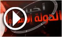 داعش تهاجم باراك أوباما فى أول نشرة إخبارية لها