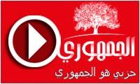 La section d'Al Mourouj d'Al Joumhouri publie un clip de Rap