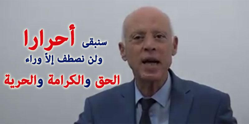 بالفيديو، رسالة قيس سعيد للشعب التونسي