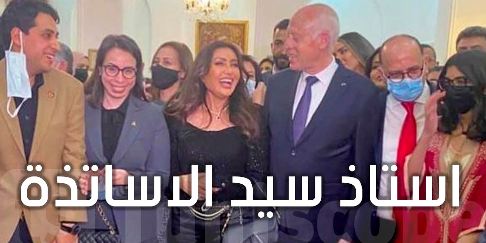 لطيفة العرفاوي: قيس سعيد استاذ سيد الاساتذة و نزيه وعندو ضمير