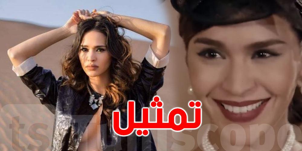 بالفيديو..التونسية ليلى بن خليفة تعود من جديد إلى التمثيل