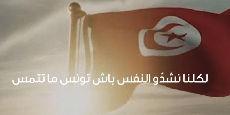 بالفيديو : الكلّنا نشدّو النّفس... باش تونس ما تتمسّ