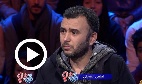 ''بالفيديو..لطفي العبدلي : ''يحكي على نهار الخطوبة متاعو