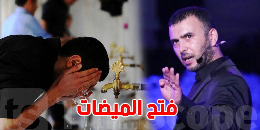 بالفيديو: لطفي العبدلي يدعو إلى فتح الميضات بالمساجد