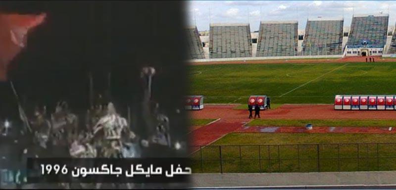 بالفيديو: قصص الزمن الجميل لملعب المنزه بعد 51 سنة