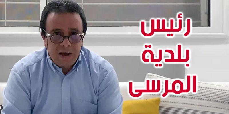 كلمة السيد معز بوراوى رئيس بلدية المرسى
