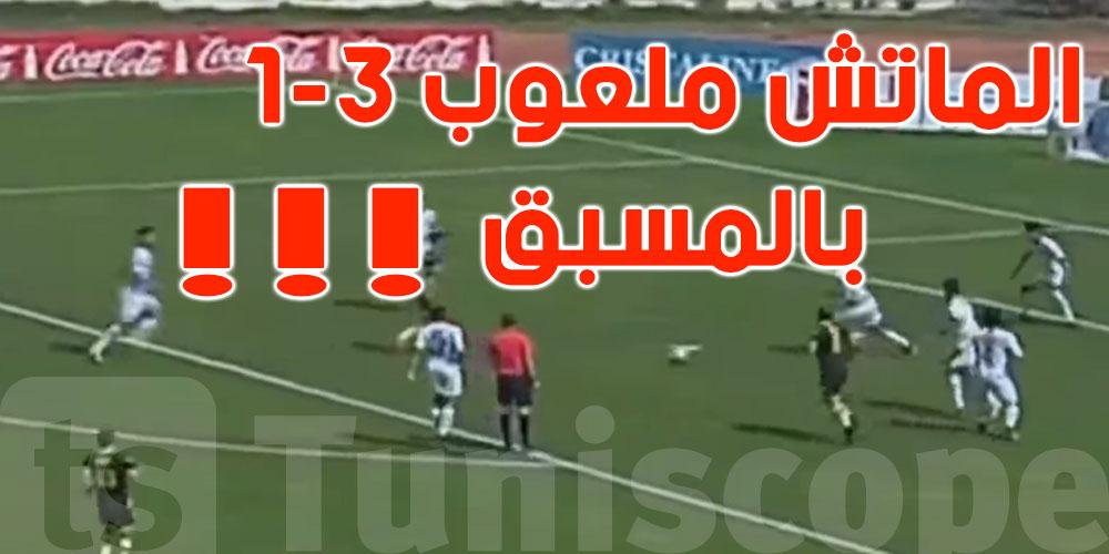عندما يقول الحكم للاعب : الماتش ملعوب 3-1 بالمسبق ياخي ما فيبالكش