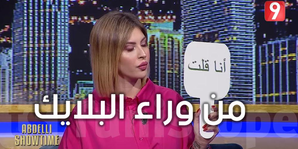 بالفيديو..مريم الدباغ ''كريم وبسّام من وراء البلايك ومش نادمة''