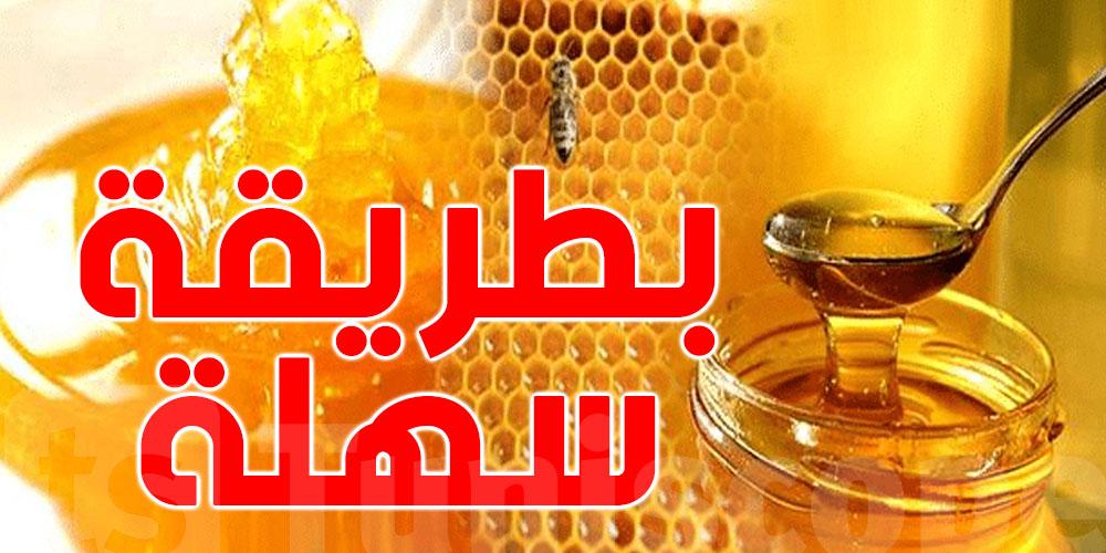 بالفيديو : هاو كفاه تفرق بين العسل الحر والعسل المغشوش