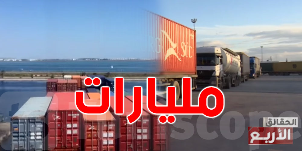 بالفيديو.. خطير في الموانئ التونسية ''مليارات''.. كلاها السّوس !