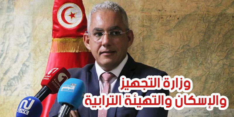 وزير التجهيز يعلن عن إجراءات عاجلة لمجابهة الناموس و الحرائق