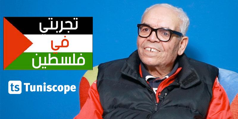 بالفيديو، مختار التليلي: إلي يمشي لفلسطين، يزور السجين مش الجلاد