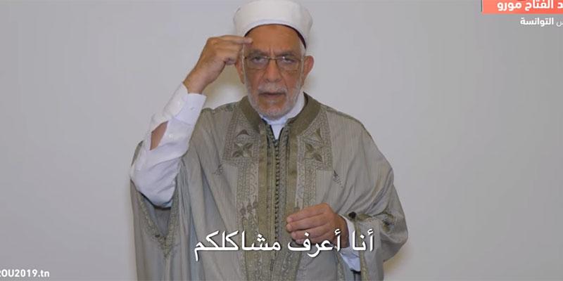 رسالة مورو بالإشارات للناخبين من الصم و البكم