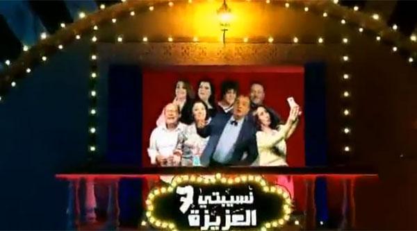 بالفيديو : نسيبتي العزيزة 7 على قناة نسمة