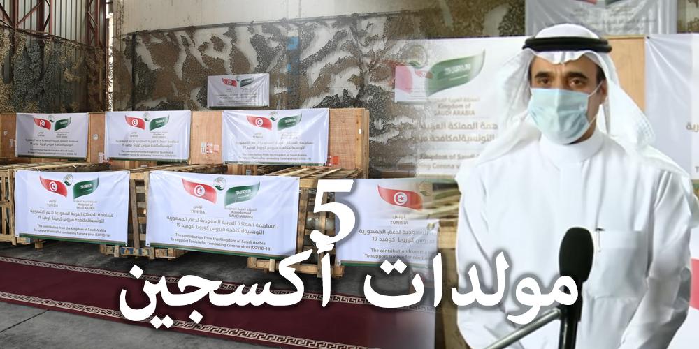 بالفيديو...سفير السعودية بتونس: المملكة وعدت وأوفت