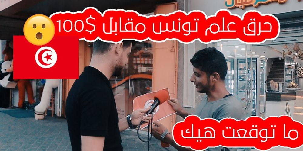 بالفيديو : أبناء فلسطين يرفضون حرق علم تونس مقابل المال