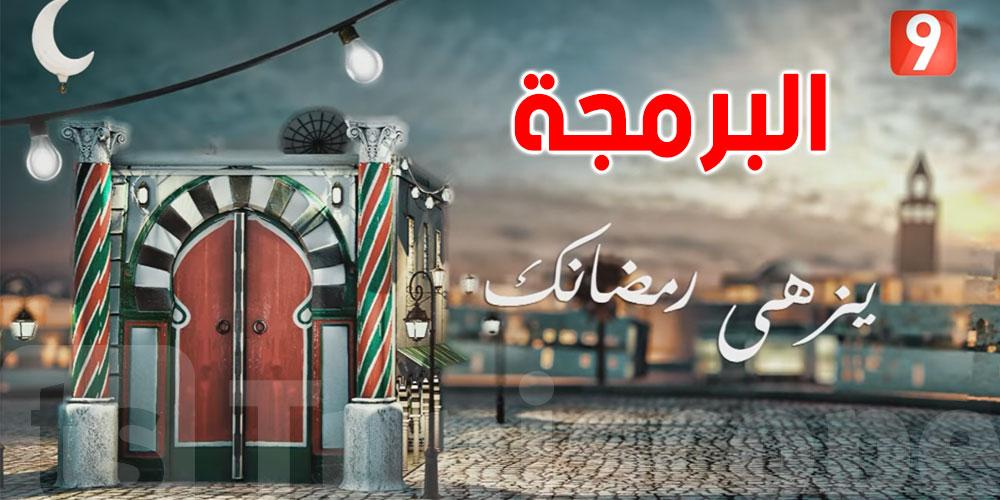 برمجة اليوم الأول من رمضان على قناة التاسعة
