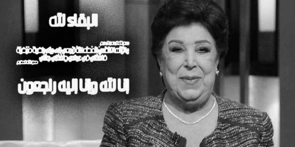 فيديو :  كواليس جنازة رجاء الجداوي