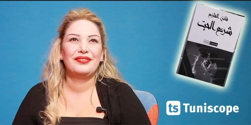 بالفيديو: فاتن الفازع تتحدث عن كتابها الجديد ''شرع الحب''