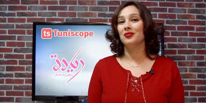 En vidéo : Mme. Zhaira BENNANI parle de l'objectif de sa participation au salon de l'Entrepreneuriat Riyeda