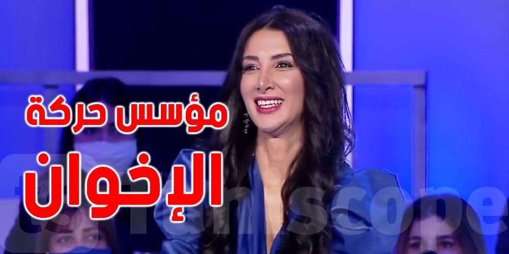 ريم البنّا تعترف بعلاقتها بمؤسس حركة الإخوان المسلمين