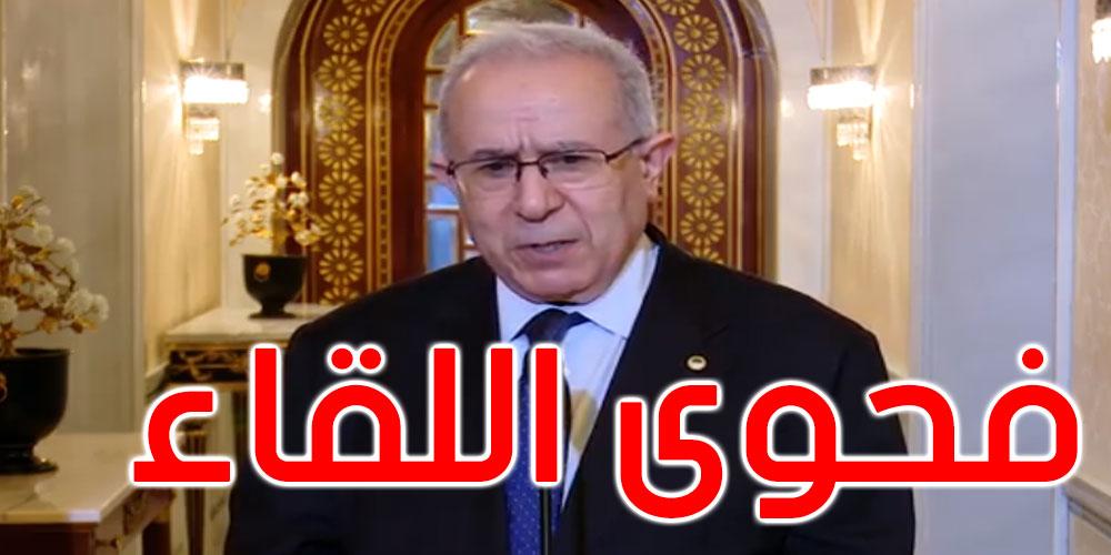 بالفيديو: هذا ما صرح به وزير الخارجية الجزائري إثر لقائه بقيس سعيد