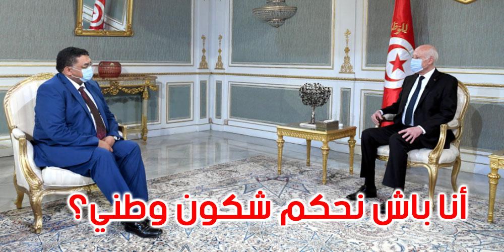 بالفيديو: قيس سعيد: أنا باش نحكم شكون وطني وشكون موش وطني؟
