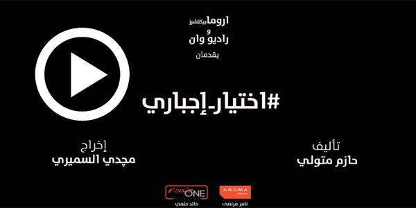 الاعلان الرسمي لمسلسل ''إختيار إجباري''، أوّل عمل مصري إخراج مجدي سميري