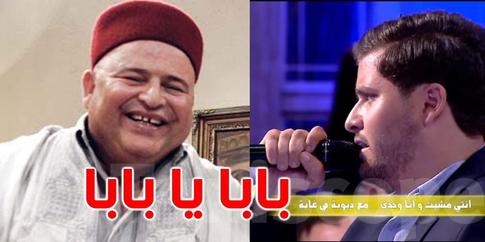 بالفيديو..محمد حبيب الشعري يهدي أغنية لوالده سفيان الشعري