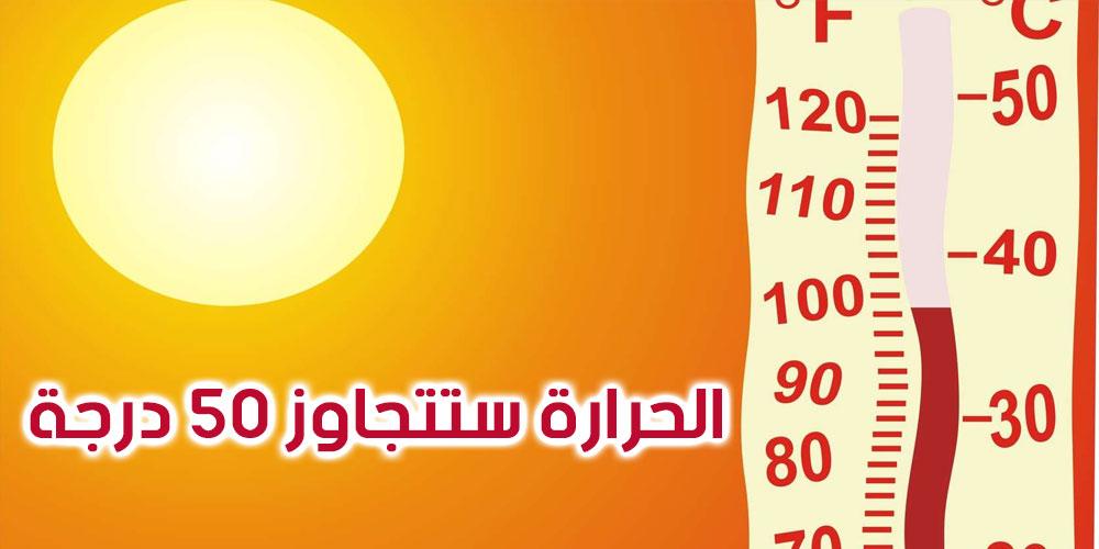 نشرة تحذيرية، الحرارة ستتجاوز 50 درجة