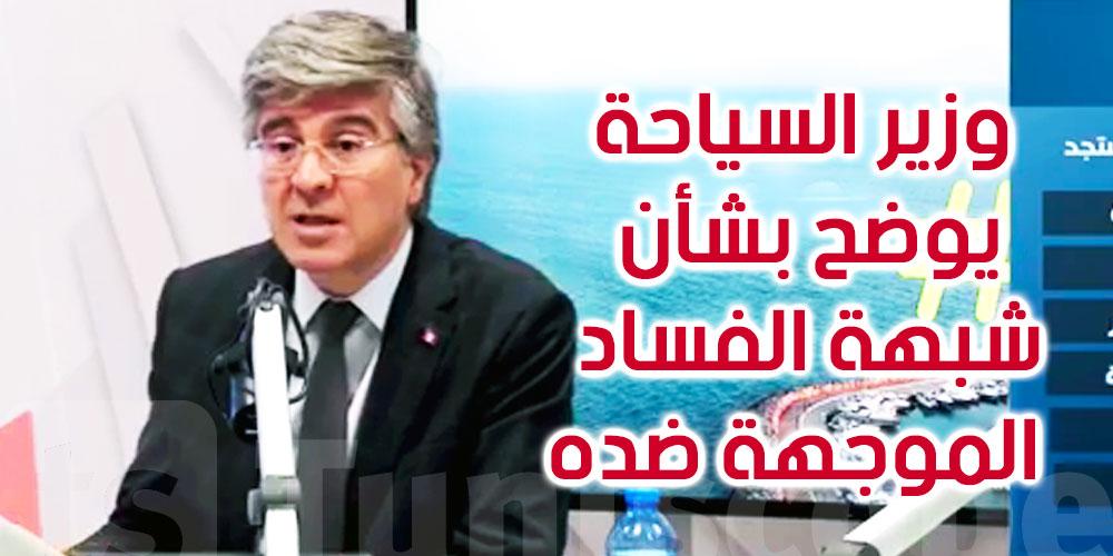 وزير السياحة و الصناعات التقليدية يوضح بشأن شبهة الفساد الموجهة ضده