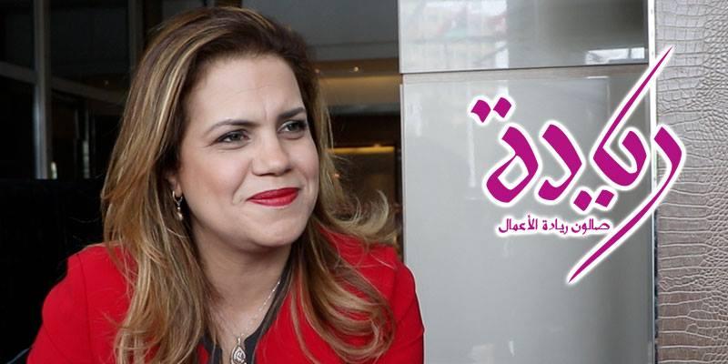 Riyeda 2018 : La DG de l'Université Centrale parle de l'importance de l'entrepreneuriat en Tunisie