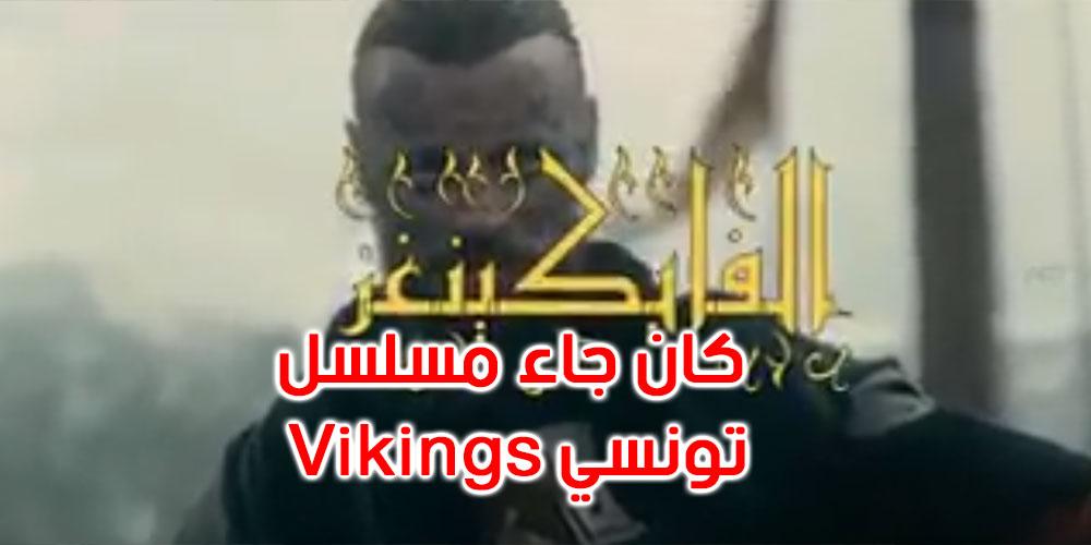 كان جاء مسلسل Vikings تونسي