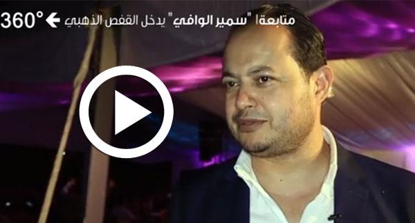 بالفيديو : برنامج 360 درجة يتابع أجواء الإحتفال بزواج سمير الوافي